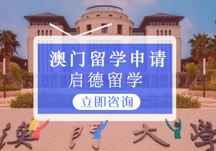 重慶澳門留學培訓-澳門留學申請