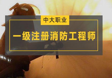 广州一级消防工程师培训-一级注册消防工程师