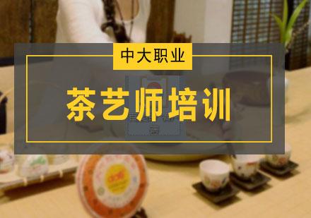广州茶艺培训-茶艺师培训班