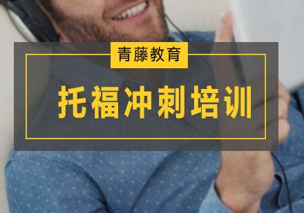 广州托福培训-托福冲刺培训班