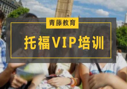 广州托福培训-托福VIP培训班