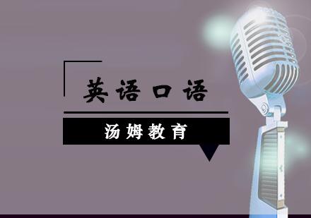 青島英語口語培訓-英語口語班