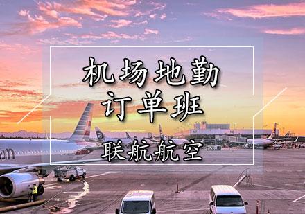 天津航空培訓-機場地勤培訓