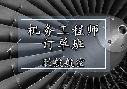 機務工程師培訓