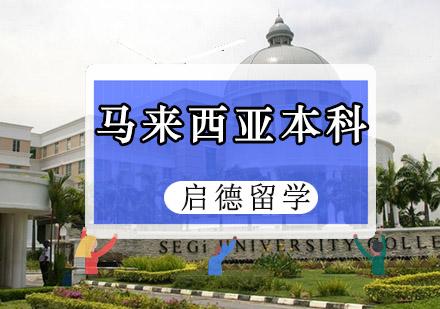 馬來西亞本科留學