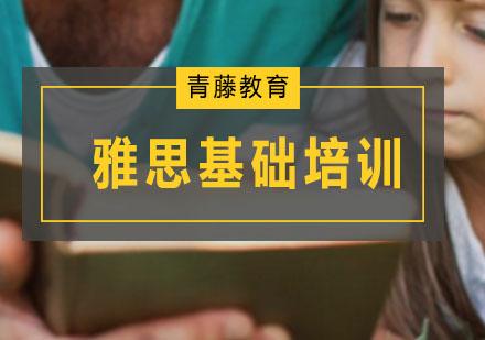 廣州雅思培訓-雅思基礎培訓班