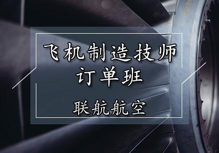 天津航空培訓-飛機制造培訓