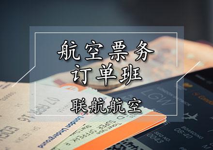 天津航空培訓-航空票務培訓
