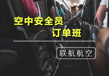 天津航空培訓-空中安全員培訓課程