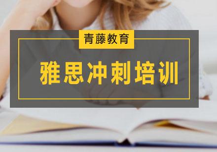 廣州雅思培訓-雅思沖刺培訓班