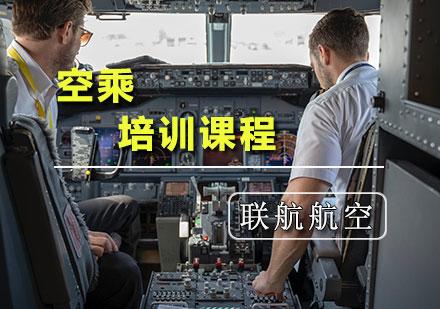 天津航空培訓-空乘培訓課程-