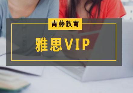 廣州雅思培訓-雅思VIP課程