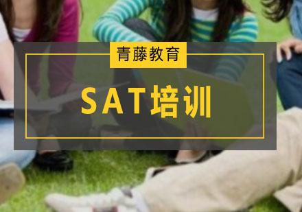 广州SAT培训-SAT培训vip班