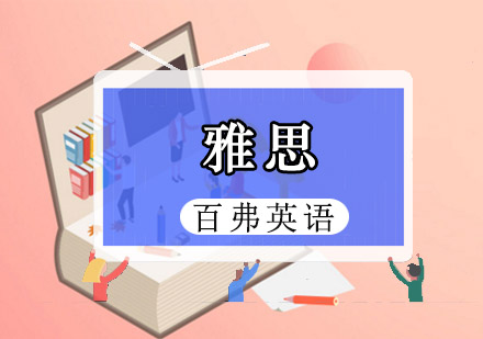 重慶雅思培訓-雅思培訓精品課程