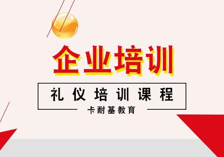 武汉兴趣培训-礼仪培训课程