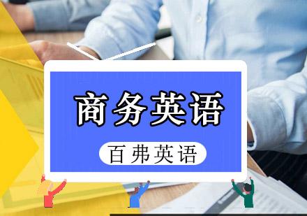 商務英語培訓班