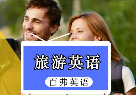 旅游英語培訓課程