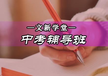 北京中考輔導培訓-中考輔導班