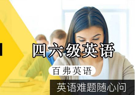 重慶英語四六級培訓-英語四六級培訓課程