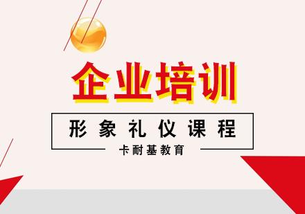 武汉兴趣培训-形象礼仪课程
