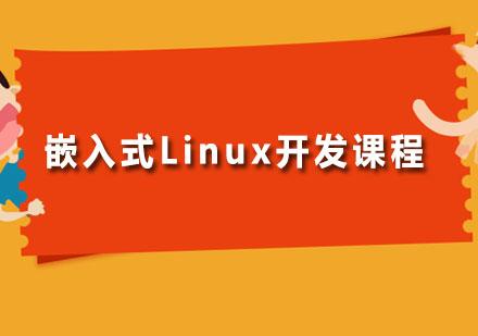 廣州嵌入式培訓-嵌入式Linux開發課程
