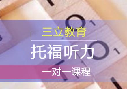 青島托福培訓-托福聽力課程