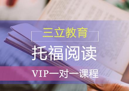 青島托福培訓-托福閱讀課程