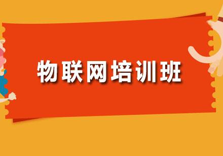 廣州互聯網設計培訓-物聯網培訓班