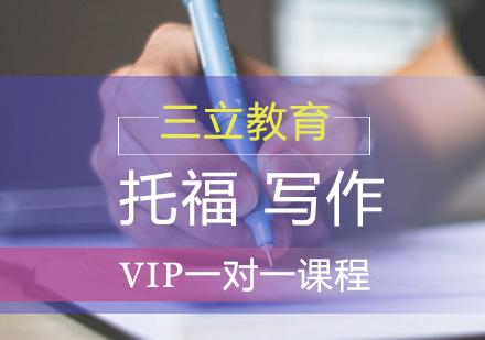 青島托福培訓-托福寫作課程