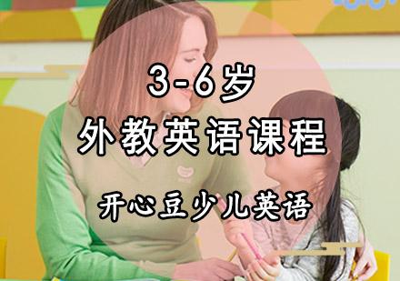 重慶少兒英語培訓-3-6歲外教英語培訓課程