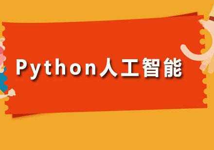 广州Pyhton培训-Python人工智能培训