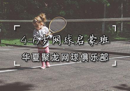 天津網球培訓-網球啟蒙培訓