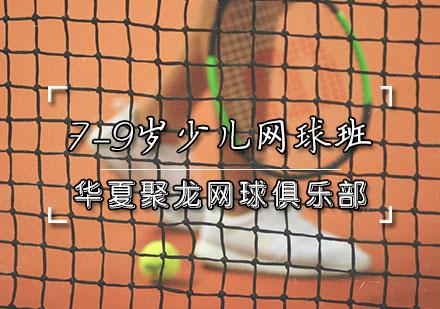 天津網球培訓-少兒網球培訓