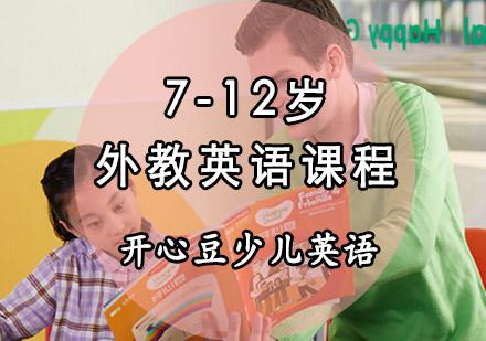 重慶少兒英語培訓-7-12歲外教英語培訓課程