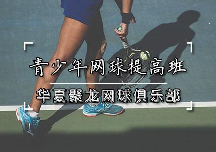 天津網球培訓-青少年網球培訓