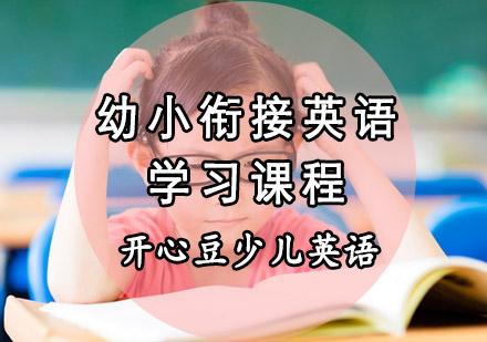 重慶少兒英語培訓-幼小銜接英語學習課程