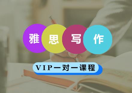 青島雅思培訓-雅思寫作課程
