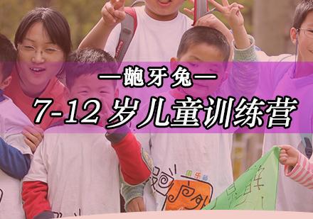 北京兒童早教培訓-7-12歲兒童訓練營