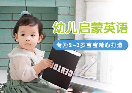 2-3歲幼兒啟蒙英語課程