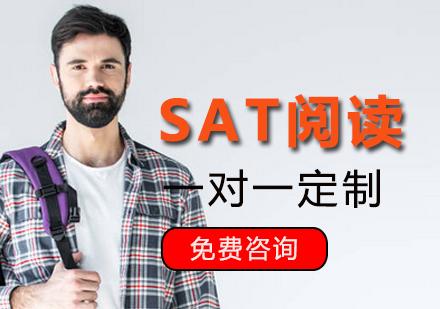 青島SAT培訓-SAT閱讀班