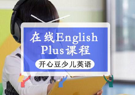 在線EnglishPlus培訓課程