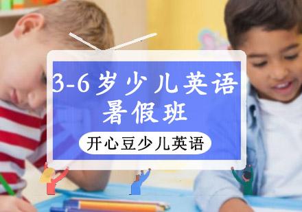 3-6歲暑假少兒英語樂讀培訓班