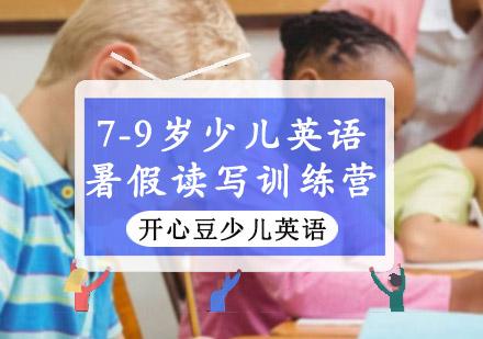 7-9歲少兒英語暑假讀寫訓練營