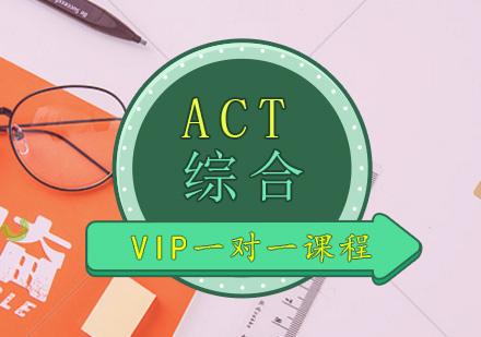 青島ACT培訓-ACT綜合班