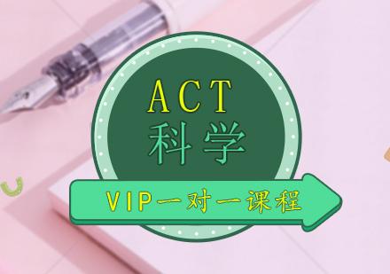青島ACT培訓-ACT科學班