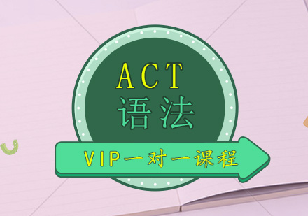 青島ACT培訓-ACT語法班