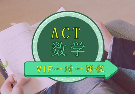 青島ACT培訓-ACT數學班