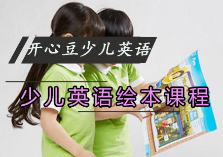 少兒英語繪本課程