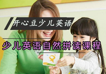 少兒英語自然拼讀培訓課程