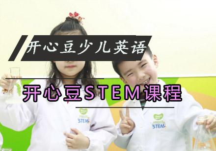 開心豆STEM課程